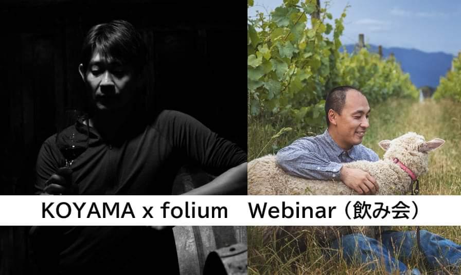 KOYAMA x folium Webinar(飲み会)