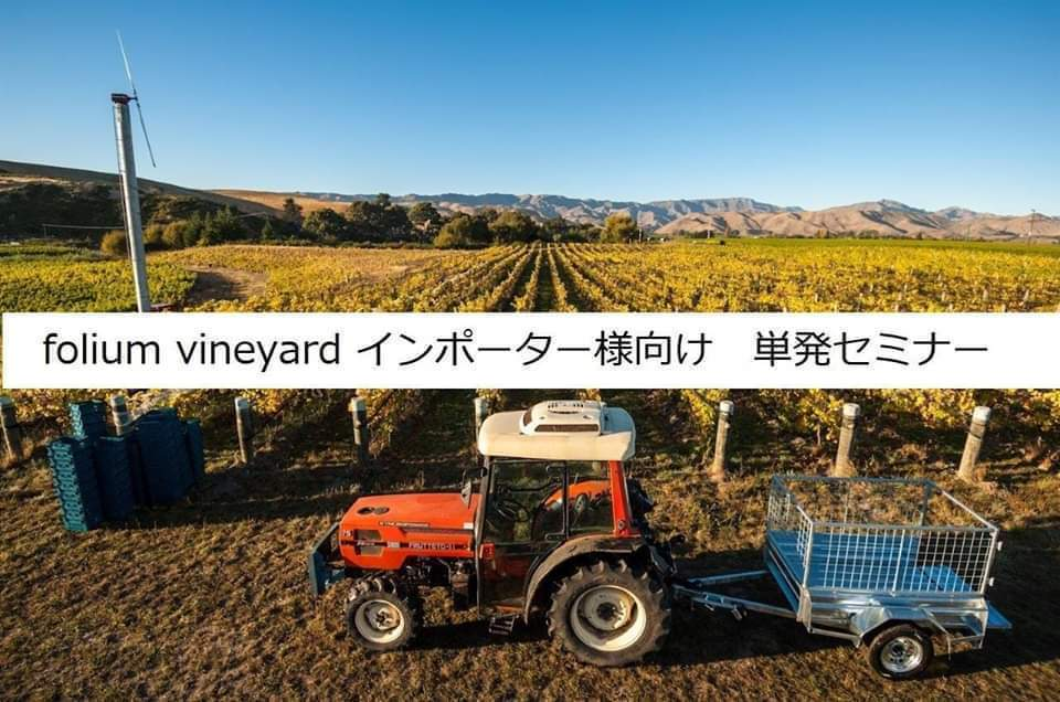 folium vineyard インポーター様向け 単発セミナー