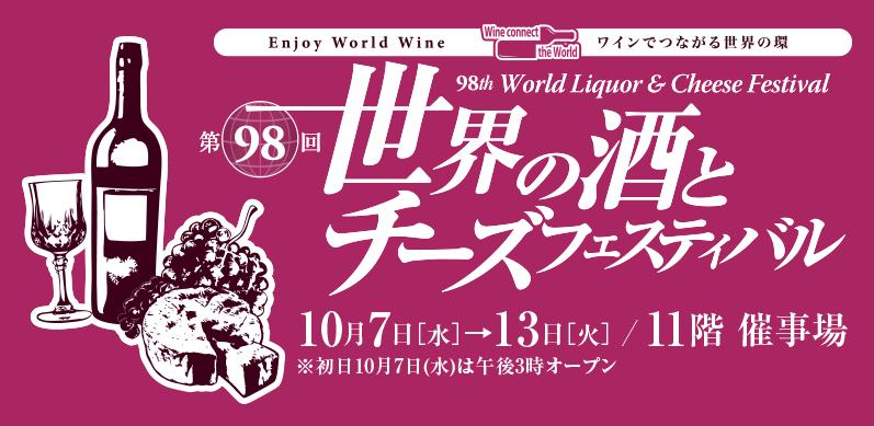 第98回 世界の酒とチーズフェスティバル